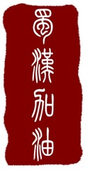 shuhanjiayou