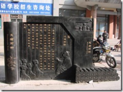 The monument to Wen Miao Qian Jie.